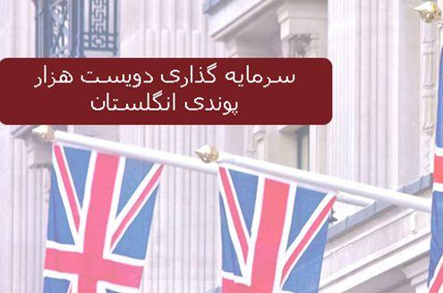 سرمایه گذاری دویست هزار پوندی انگلستان