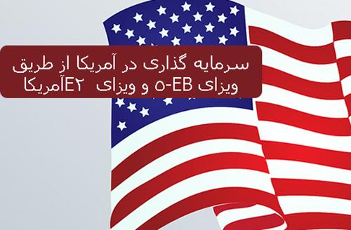 سرمایه گذاری در آمریکا از طریق ویزای EB-5 و ویزای E2 آمریکا