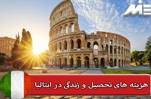 هزینه تحصیل و زندگی در ایتالیا