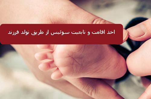 اخذ اقامت و تابعیت سوئیس از طریق تولد فرزند2