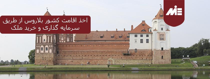 اخذ اقامت کشور بلاروس از طریق سرمایه گذاری و خرید ملک