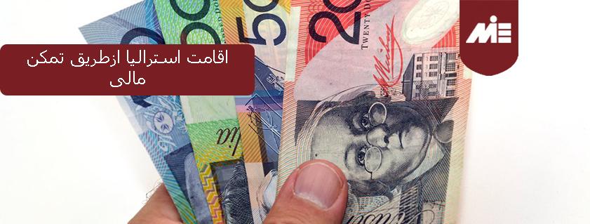 اقامت استرالیا ازطریق تمکن مالی