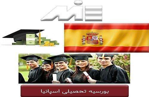 بورسیه تحصیلی اسپانیا