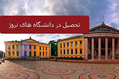 تحصیل در دانشگاه های نروژ