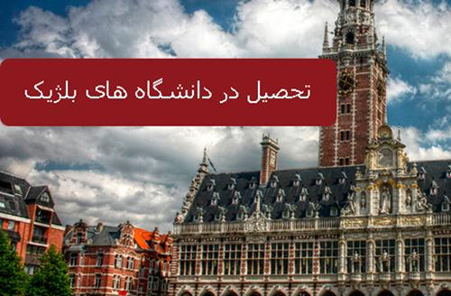 تحصیل در دانشگاه های بلژیک2