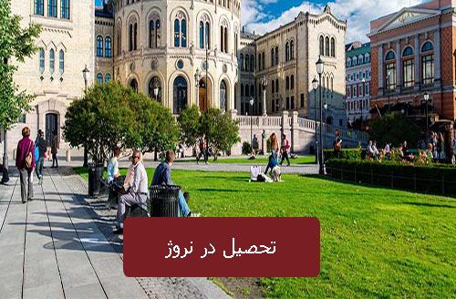 مهاجرت تحصیلی به نروژ
