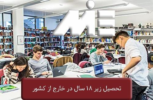 تحصیل زیر 18 سال در خارج از کشور