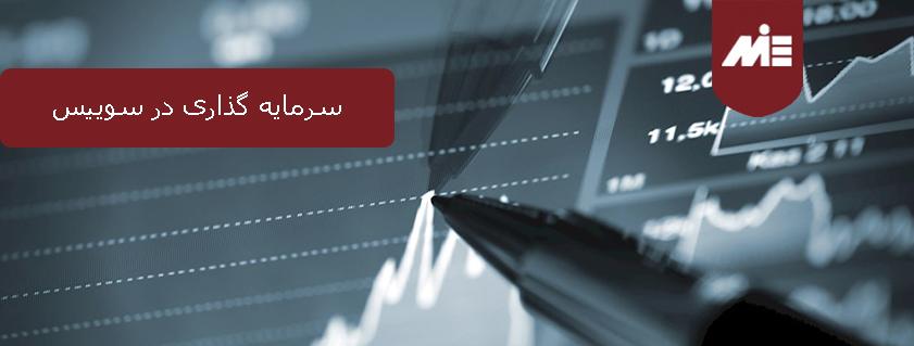 سرمایه گذاری در سوییس