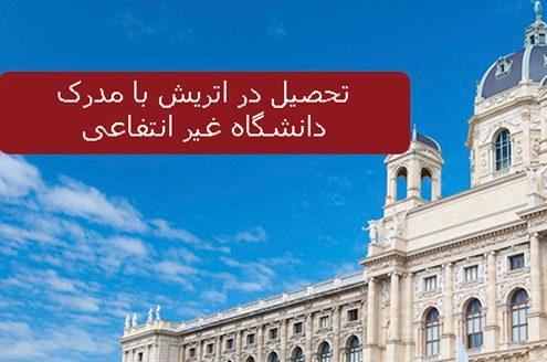 تحصیل در اتریش با مدرک دانشگاه غیر انتفاعی