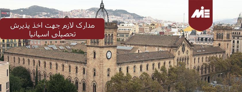 مدارک لازم جهت اخذ پذیرش تحصیلی اسپانیا