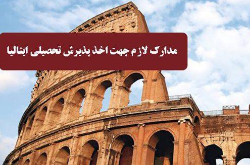 مدارک لازم جهت اخذ پذیرش تحصیلی ایتالیا