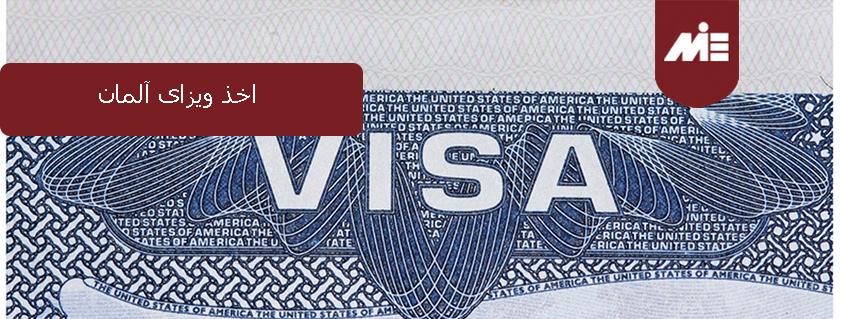 اخذ ویزای آلمان