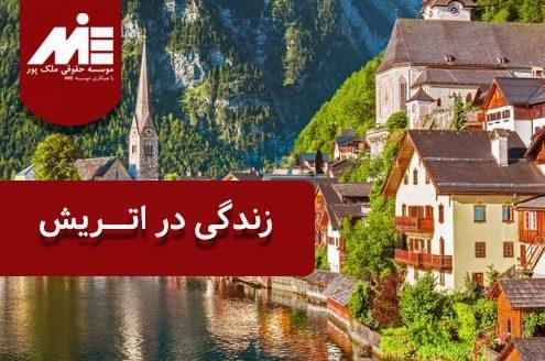 زندگی در اتریش