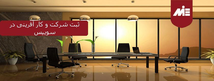 ثبت شرکت و کار آفرینی در سوییس