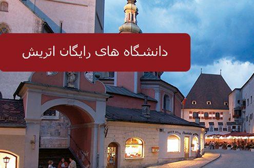 دانشگاه های رایگان اتریش