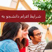 شرایط اعزام دانشجو به آلمان