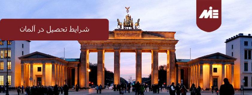 شرایط تحصیل در آلمان