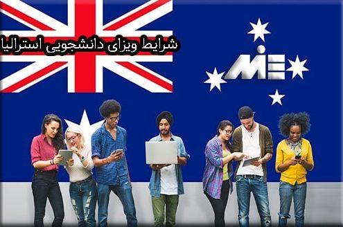 شرایط ویزای تحصیلی استرالیا