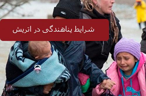 شرایط پناهندگی در اتریش