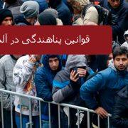 قوانین پناهندگی در آلمان
