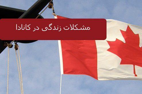 مشکلات زندگی در کانادا