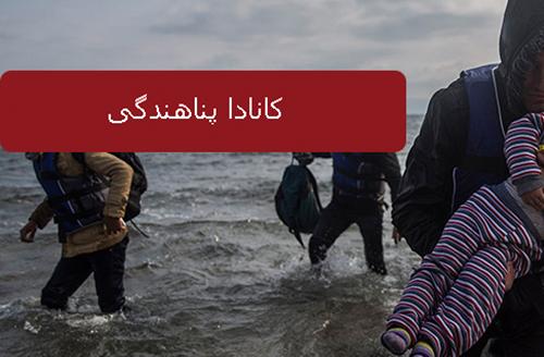 کانادا پناهندگی