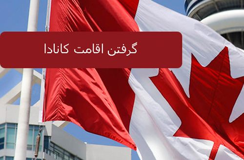 گرفتن اقامت کانادا