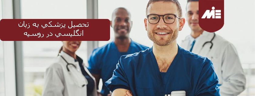 تحصيل پزشکي به زبان انگليسي در روسيه