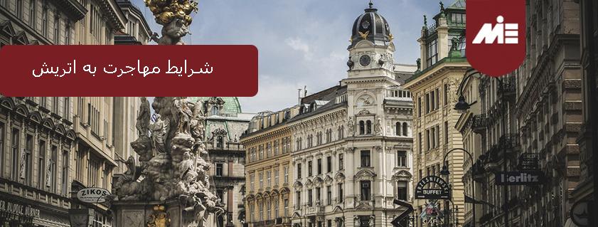 شرایط مهاجرت به اتریش