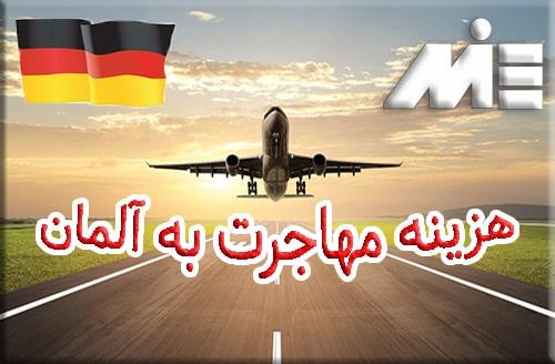 هزینه مهاجرت به آلمان