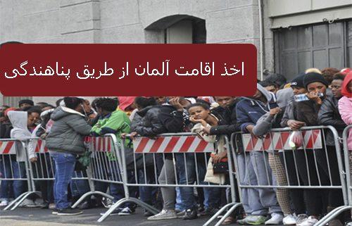 اقامت آلمان از طریق پناهندگی