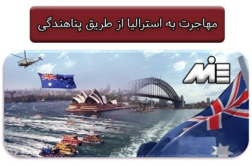 مهاجرت به استرالیا از طریق پناهندگی