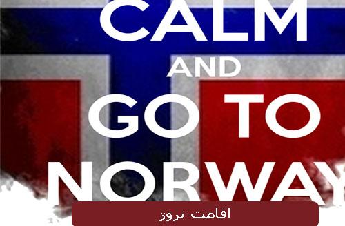 راه های اخذ اقامت نروژ
