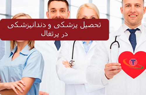 تحصیل پزشکی و دندانپزشکی در پرتغال