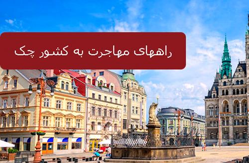راههای مهاجرت به کشور چک