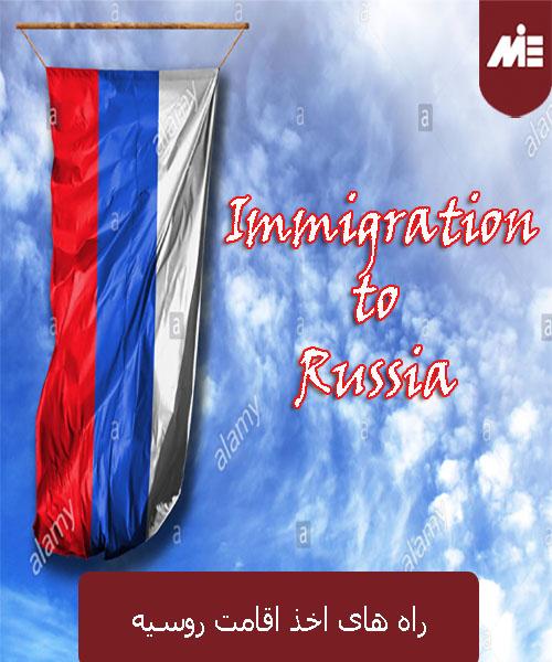 راههای اخذ اقامت روسیه