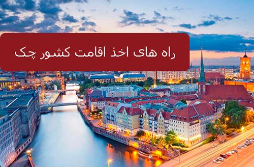 راه های اخذ اقامت کشور چک