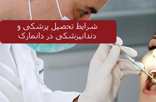 شرایط تحصیل پزشکی و دندانپزشکی در دانمارک