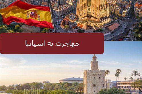 مهاجرت به اسپانیا 1