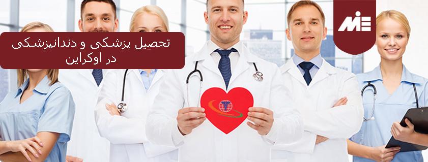 تحصیل پزشکی و دندانپزشکی در اوکراین