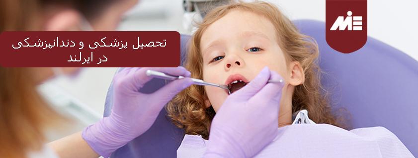 تحصیل پزشکی و دندانپزشکی در ایرلند