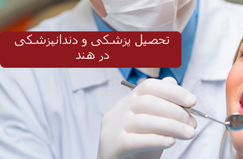 تحصیل پزشکی و دندانپزشکی در هند