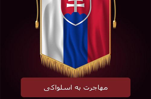 راه های مهاجرت به اسلواکی