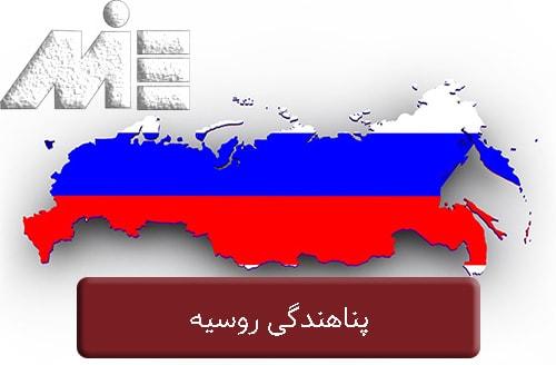 پناهندگی روسیه