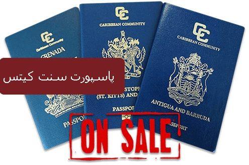 پاسپورت سنت کیتس