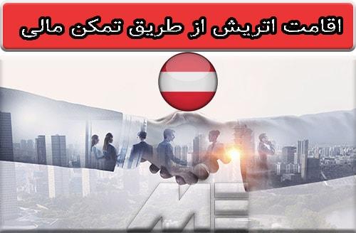 اقامت اتریش از طریق تمکن مالی