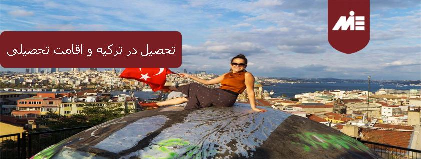 تحصیل در ترکیه و اقامت تحصیلی