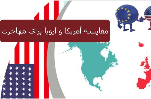 مقایسه آمریکا و اروپا برای مهاجرت