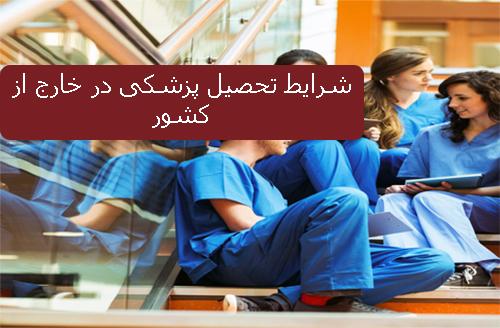 شرایط تحصیل پزشکی در خارج از کشور