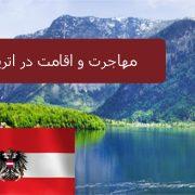 مهاجرت و اقامت در اتریش